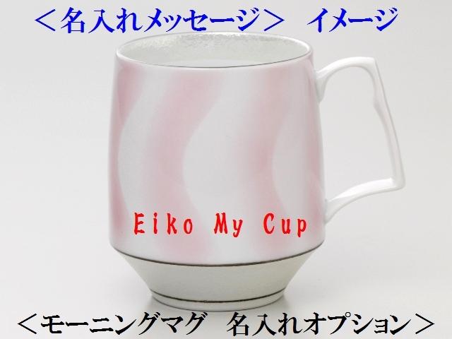 モーニングマグカップ【オリジナル 名入れオプション】(必ず<名入れ>する商品と一緒に注文して下さい)
