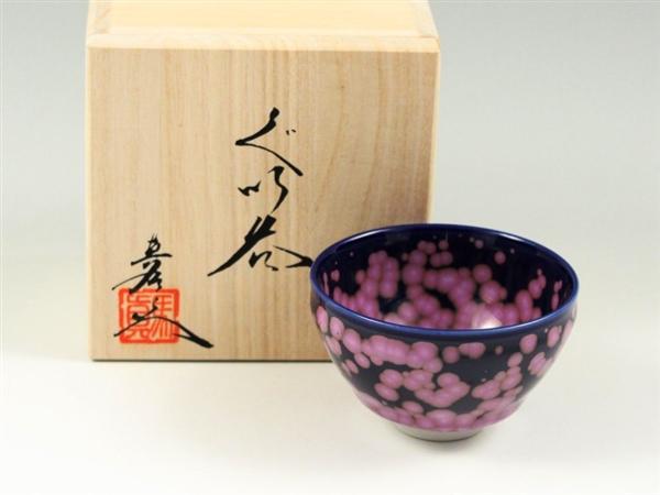 <真右エ門窯>桜花文 天目型グイ呑