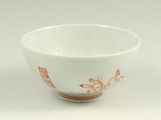 高山寺(鳥獣戯画) 茶碗 小
