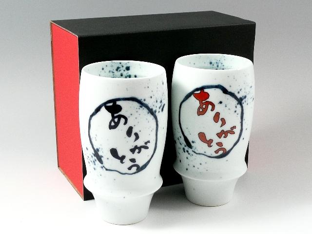 【有田焼 匠の蔵】 ありがとう(青・赤) ペアプレミアムビアグラス
