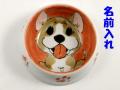 【名入れ・文字入れ】手描 柴犬絵 ペット用餌入
