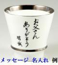 【オリジナル名入れ】  エンゼルリング(渕プラチナ) 至高の焼酎グラス<オリジナル>