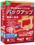 HD革命/BackUp Next Ver.4 Professional 乗り換え/優待版1台用