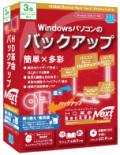 HD革命/BackUp Next Ver.4 Professional 乗り換え/優待版3台用