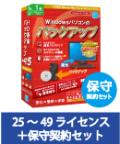 HD革命/BackUp Next Ver.5 VLA 25-49 保守契約セット