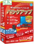 HD革命/BackUp Next Ver.5 Professional 乗り換え/優待版 3台用