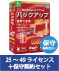 HD革命/BackUp Next Ver.4 VLA25-49 保守契約セット