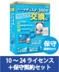 HD革命/CopyDrive Ver.8 VLA 10-24 保守契約セット