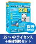 HD革命/CopyDrive Ver.8 VLA 25-49 保守契約セット