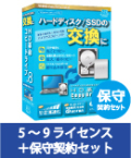 HD革命/CopyDrive Ver.8 VLA 5-9 保守契約セット