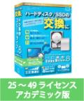 HD革命/CopyDrive Ver.8 VLA 25-49 AC