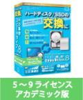 HD革命/CopyDrive Ver.8 VLA 5-9 AC