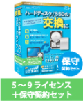 HD革命/CopyDrive Ver.8 VLA 5-9 AC 保守契約セット