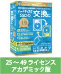 HD革命/CopyDrive Ver.7 CP VLA 25-49 アカデミック