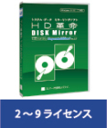 HD革命/DISKMirror Corporate Edition 2 Ver.2.2 ライセンス販売