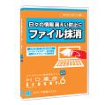 HD革命/Eraser ファイル抹消 SLA無制限ライセンス版