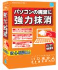 HD革命/Eraser Ver.6 パソコン完全抹消&ファイル抹消