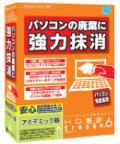 HD革命/Eraser Ver.6 パソコン完全抹消&ファイル抹消 アカデミック版