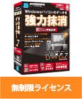 HD革命/Eraser Ver.7 パソコン完全抹消 SLA