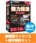 HD革命/Eraser Ver.7 パソコン完全抹消 SLA 保守契約セット