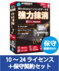 HD革命/Eraser Ver.7 パソコン完全抹消 VLA 10-24 保守契約セット