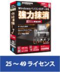 HD革命/Eraser Ver.7 パソコン完全抹消 VLA 25-49