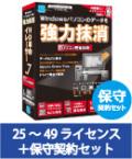 HD革命/Eraser Ver.7 パソコン完全抹消 VLA 25-49 保守契約セット