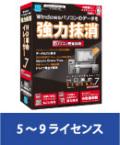 HD革命/Eraser Ver.7 パソコン完全抹消 VLA 5-9
