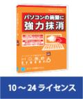 HD革命/Eraser パソコン完全抹消