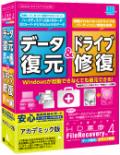 HD革命/FileRecovry Ver.4 データ復元&ドライブ修復 アカデミック版