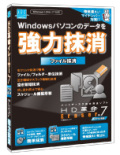 HD革命/Eraser Ver.7 ファイル抹消 TC