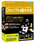 BOOT革命/USB Ver.6 Professional アカデミック版