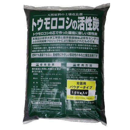 活性炭パウダータイプ