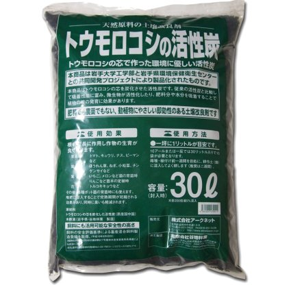 トウモロコシの活性炭商品画像