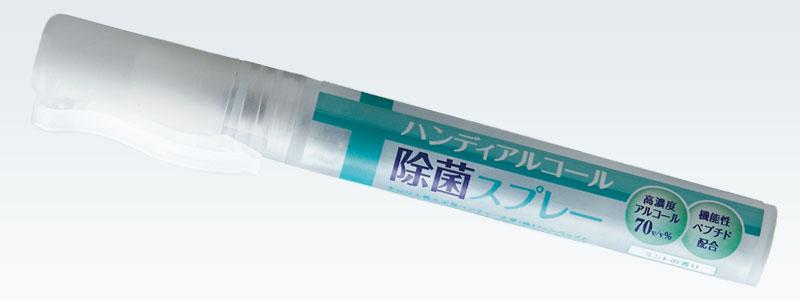 SMV JAPANハンディーアルコール除菌スプレー