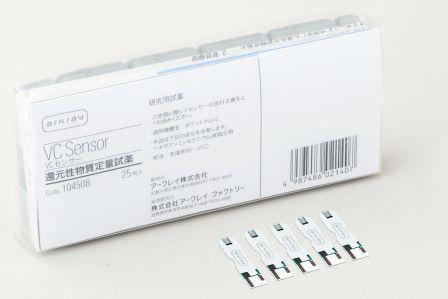 還元性物質定量試薬 VCセンサー(25テスト入り)