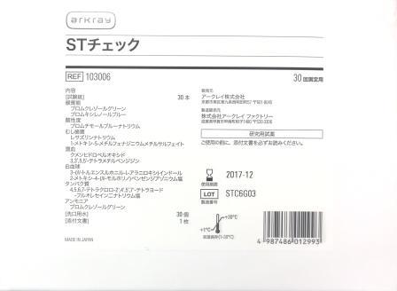唾液検査試薬 STチェック (30テスト入)