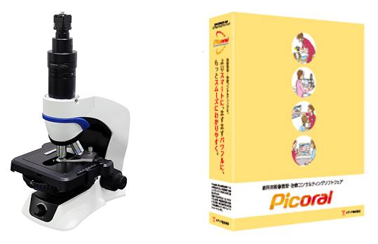 メディア 位相差顕微鏡システム Picoral セットモデル
