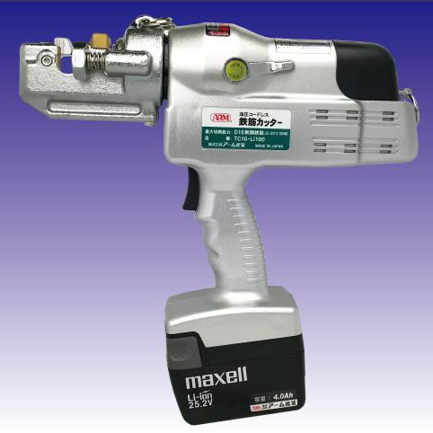 コードレス油圧式鉄筋カッター TC16-Li100 (リチウムイオンバテリー搭載)