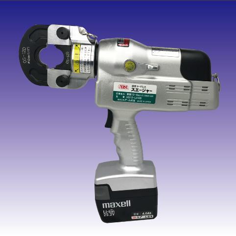 コードレス油圧式スエージャー HS12-Li100 (リチウムイオンバテリー搭載)