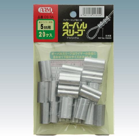 アームオーバルスリーブ 5.0mm用 OS-5A