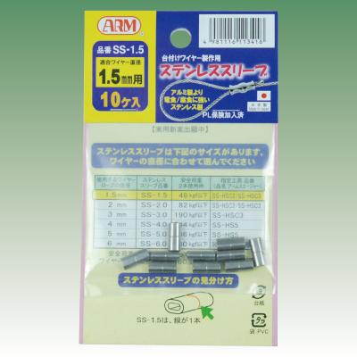 アームステンレススリーブ 1.5mm用 SS-1.5