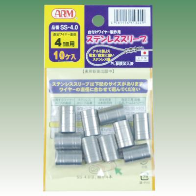 アームステンレススリーブ 4.0mm用 SS-4.0