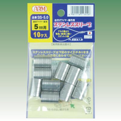 アームステンレススリーブ 5.0mm用 SS-5.0