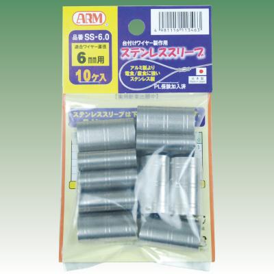 アームステンレススリーブ 6.0mm用 SS-6.0