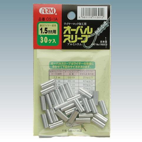 アームオーバルスリーブ 1.5mm用 OS-1A