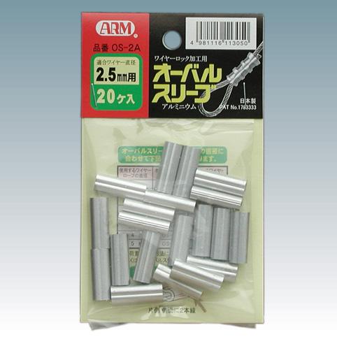 アームオーバルスリーブ 2.5mm用 OS-2A
