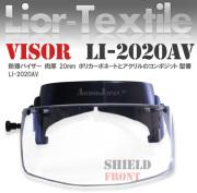 防弾バイザー LI-2020AV