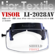 防弾バイザー LI-2028AV