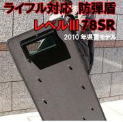 防弾盾78SR-レベル3